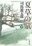 新装版 夏草の賦 (下) (文春文庫)