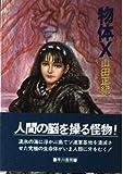 物体X (ハヤカワ文庫JA)