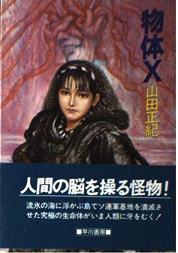 物体X (ハヤカワ文庫JA)の詳細を見る