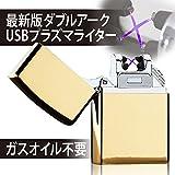 FVE RING USBライター 充電式 ガス/オイル不要 ダブルタイプ【全5色】 F-002 (ゴールド)