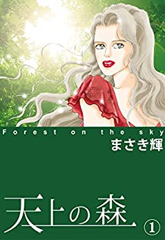 [まさき輝]の天上の森 1 (カノンコミック)