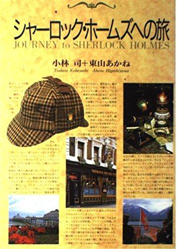 シャーロック・ホームズへの旅の詳細を見る