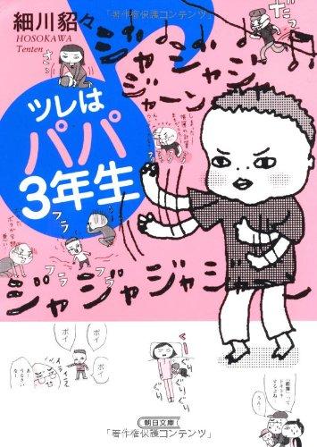 ツレはパパ3年生 (朝日文庫)の詳細を見る