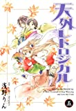 天外レトロジカル 5 (コミックブレイド)