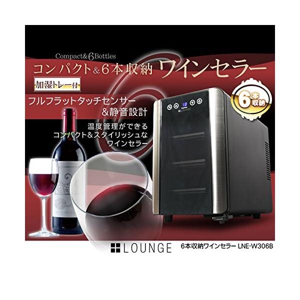 +LOUNGE 6本収納ワインセラー LNE-...の紹介画像2