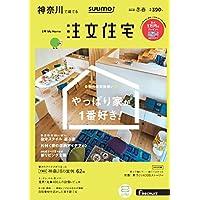 SUUMO注文住宅 神奈川で建てる 2018年冬春号
