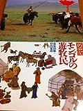 図説 モンゴルの遊牧民