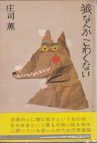狼なんかこわくない (1971年)