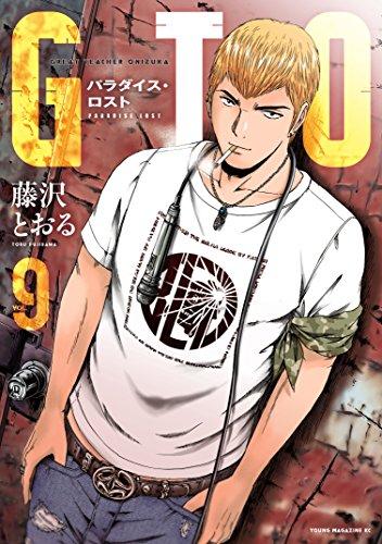GTO パラダイス・ロスト(9) (ヤングマガジンコミックス)