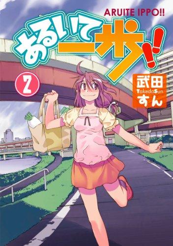 あるいて一歩!!(2) (電撃コミックス)