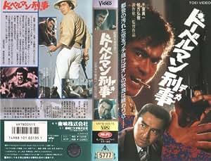 ドーベルマン刑事 [VHS]