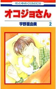 オコジョさん 2巻 表紙画像