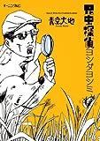 昆虫探偵ヨシダヨシミ (モーニング KC)