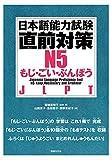 日本語能力試験 直前対策N5 もじ・ごい・ぶんぽう