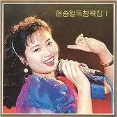 第112集 玄松月(ヒョン・ソンウォル)独唱曲集1