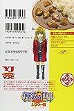華麗なる食卓 23 (ヤングジャンプコミックス)