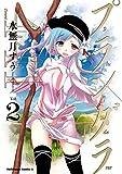 プランダラ(2) (角川コミックス・エース)