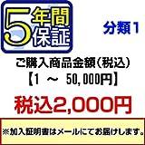 PCあきんど [ご購入者様対象] 延長保証のお申込み(分類1)1~50000円