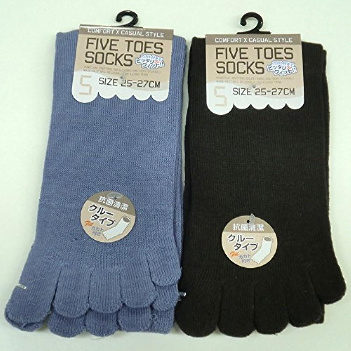 5本指ソックス メンズ 綿混 蒸れない快適 5本指靴下 かかと付 25-27cm 5足組(色はお任せ)