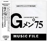 [B00005H0GX: Gメン'75 MUSIC FILE]