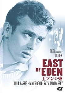 エデンの東 [DVD]