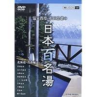 「DVDビデオ」 温泉教授・松田忠徳の「日本百名湯」 北海道・青森編 (<DVD>)