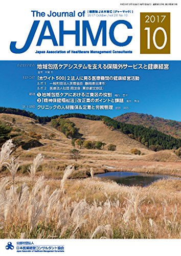 機関誌JAHMC 2017年10月号