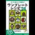 片づけ楽ちん! 味絶品!! ワンプレートレシピ24 「レシピ」シリーズ (カドカワ・ミニッツブック)