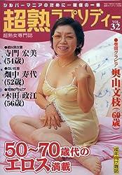 超熟ラプソディー2005年05月号 [雑誌]