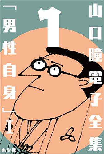 山口瞳 電子全集1 『男性自身I 1963~1967年』の詳細を見る