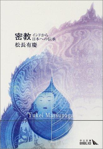 密教―インドから日本への伝承 (中公文庫BIBLIO)の詳細を見る