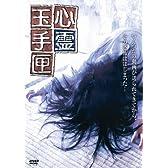 心霊玉手匣 [DVD]