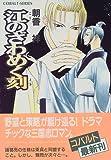 江のざわめく刻 (かぜ江シリーズ) (コバルト文庫)