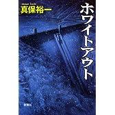 ホワイトアウト (新潮ミステリー倶楽部)