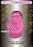 ナニワ団地日記 (おもしろ役立つ実録シリーズ)