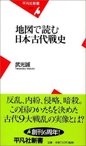 地図で読む日本古代戦史 (平凡社新書)の詳細を見る