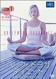 ハリウッドヨガ・ダイエット [DVD]