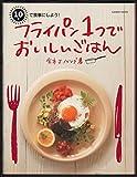 フライパン1つでおいしいごはん―10分で食事にしよう! (Gakken mook) 画像