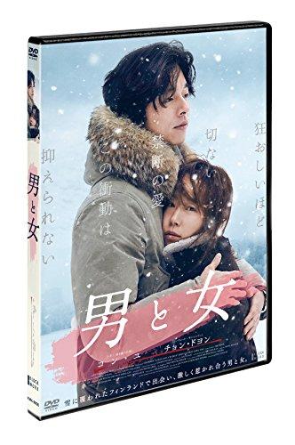 男と女 デラックス版 [DVD]
