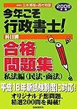 今年こそ行政書士!合格問題集 私法編(民法・商法)