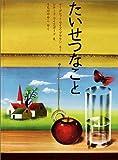 cover of たいせつなこと (ほんやく絵本)
