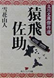 猿飛佐助—立川文庫傑作選 (角川ソフィア文庫)