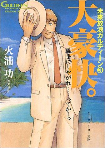 大豪快。―未来放浪ガルディーン〈3〉 (角川スニーカー文庫)の詳細を見る