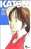 KATSU! (12) (少年サンデーコミックス)