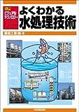入門ビジュアルテクノロジー よくわかる水処理技術 (入門ビジュアル・テクノロジー)
