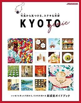 [JTBパブリッシング]のKYOTOgenic 写真から見つける、ステキな京都 (JTBのムック)