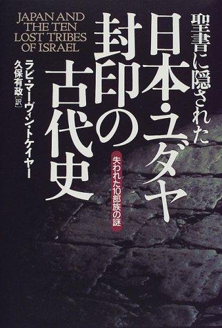 聖書に隠された日本・ユダヤ封印の古代史―失われた10部族の謎 (Natura‐eye Mysteria)の詳細を見る