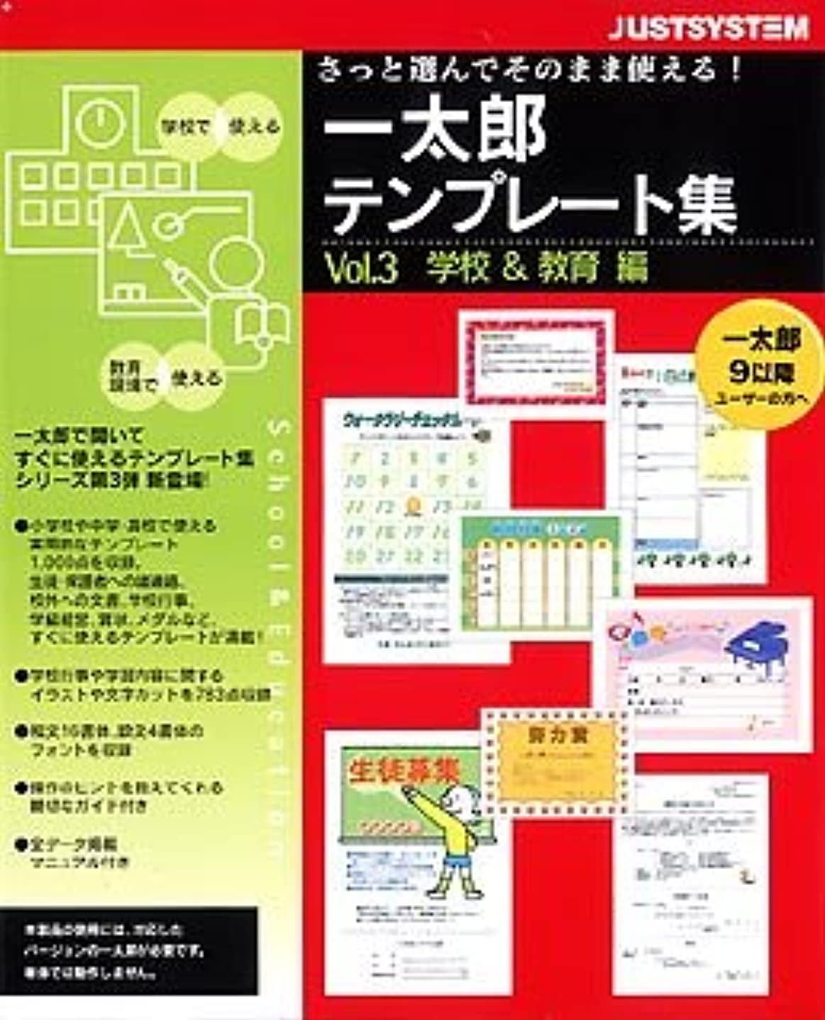 剛性トイレセーブ一太郎テンプレート集 Vol.3 学校&教育編