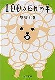 100万匹目の羊 (中公文庫―てのひら絵本)