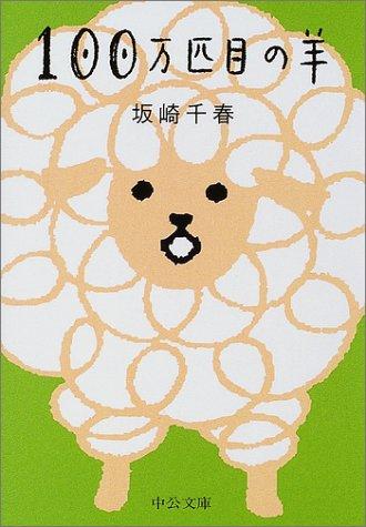 100万匹目の羊 (中公文庫―てのひら絵本)の詳細を見る